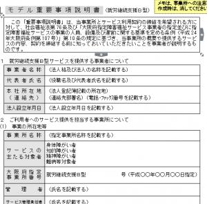 juuyoujikougazou